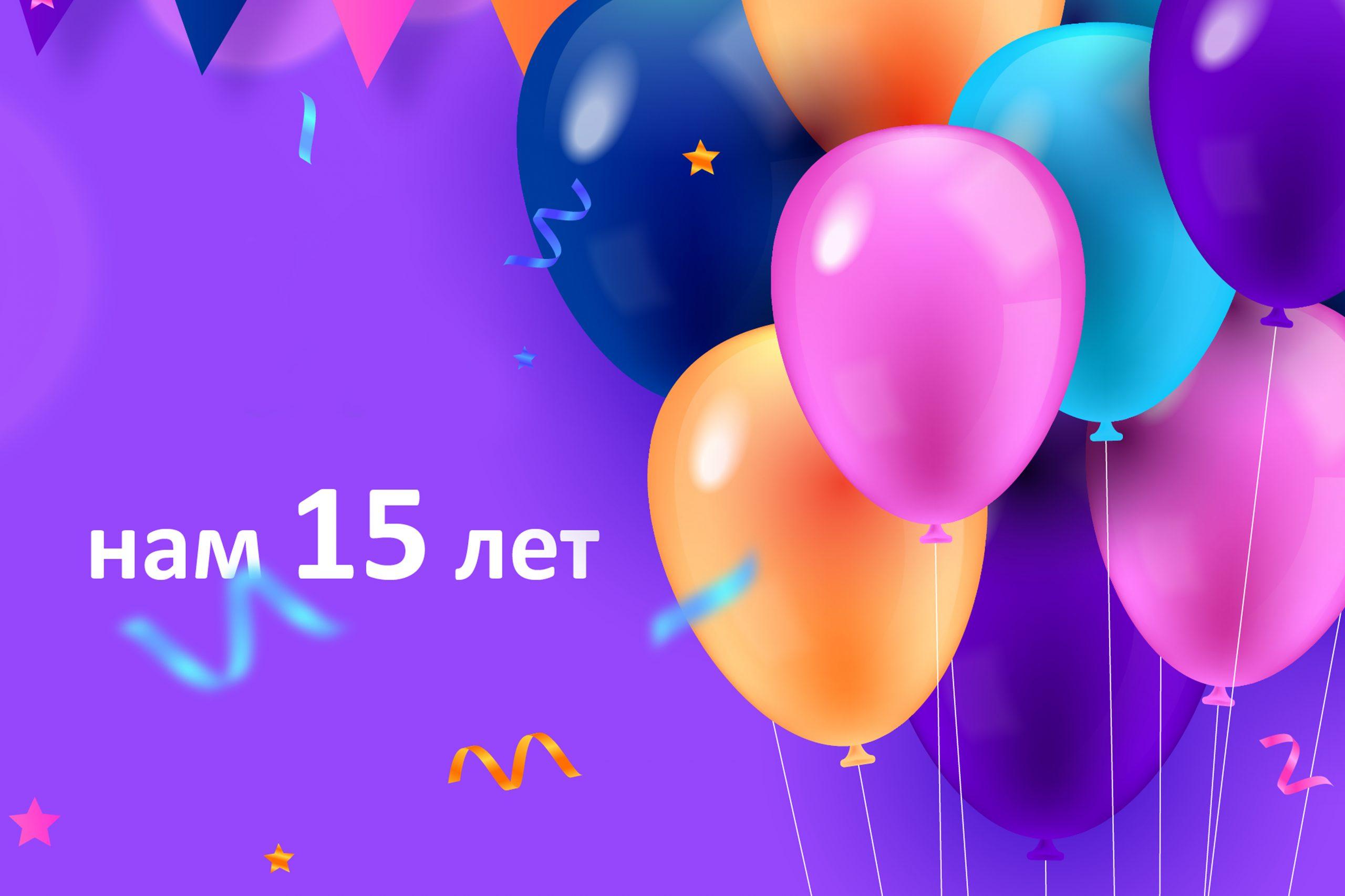 15-летие ООО АРПП «Юго-Восток»